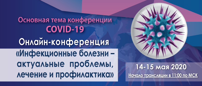 Онлайн-конференция «Инфекционные болезни – актуальные проблемы, лечение и профилактика»