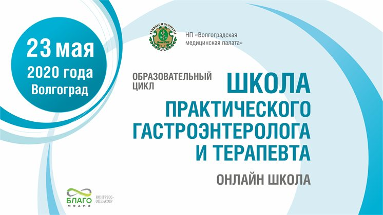 Онлайн-конференция «Школа практического гастроэнтеролога и терапевта»