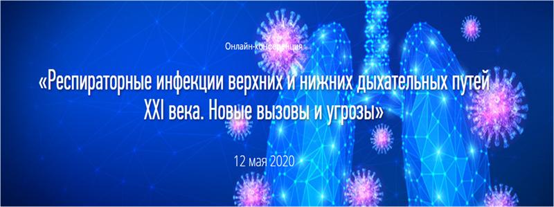 Онлайн-конференция «Респираторные инфекции верхних и нижних дыхательных путей 21 века. Новые вызовы и угрозы»
