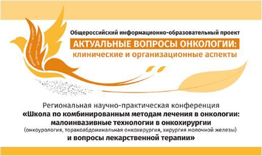 Научно-практическая онлайн-конференция «Школа по комбинированным методам лечения в онкологии: малоинвазивные технологии в онкохирургии»