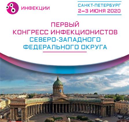 Первый конгресс инфекционистов СЗФО
