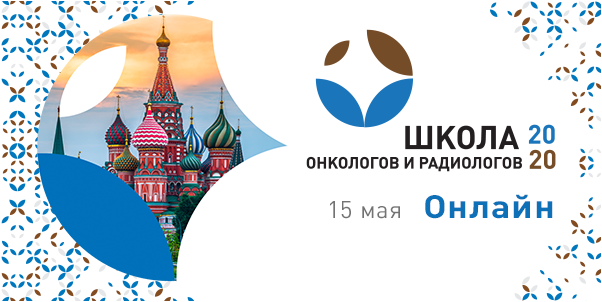 Московская Школа онкологов и радиологов
