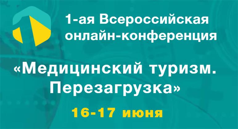 1-ая Всероссийская онлайн-конференция «Медицинский туризм. Перезагрузка»