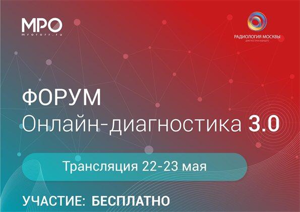 Форум «Онлайн-диагностика 3.0»