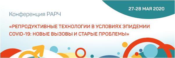 Конференция РАРЧ «Репродуктивные технологии в условиях эпидемии COVID-19: новые вызовы и старые проблемы»