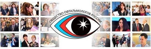 XII Съезд Общества офтальмологов России