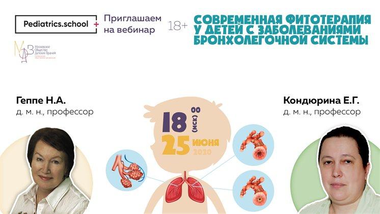 Вебинар «Современная фитотерапия у детей с заболеваниями бронхолегочной системы»