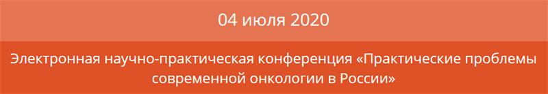 Научно-практическая онлайн-конференция «Практические проблемы современной онкологии в России»