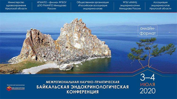 Байкальская эндокринологическая конференция