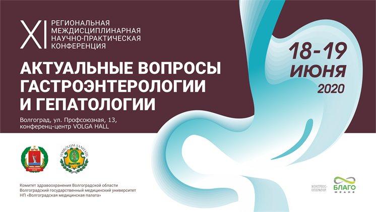 XI Региональная междисциплинарная научно-практическая конференция «Актуальные вопросы гастроэнтерологии и гепатологии»