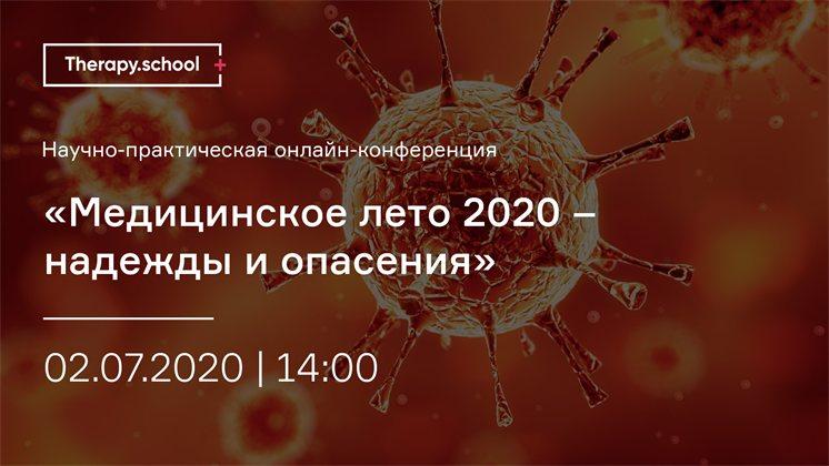 Научно-практическая онлайн-конференция «Медицинское лето 2020 – надежды и опасения»