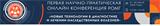 I Научно-практическая онлайн - конференция РОМГ «Новые технологии в диагностике и лечении наследственных болезней»