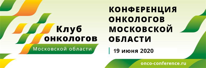 Конференция онкологов Московской области