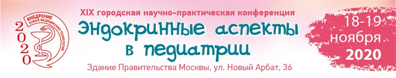 XIX Научно-практическая конференция «Эндокринные аспекты в педиатрии»