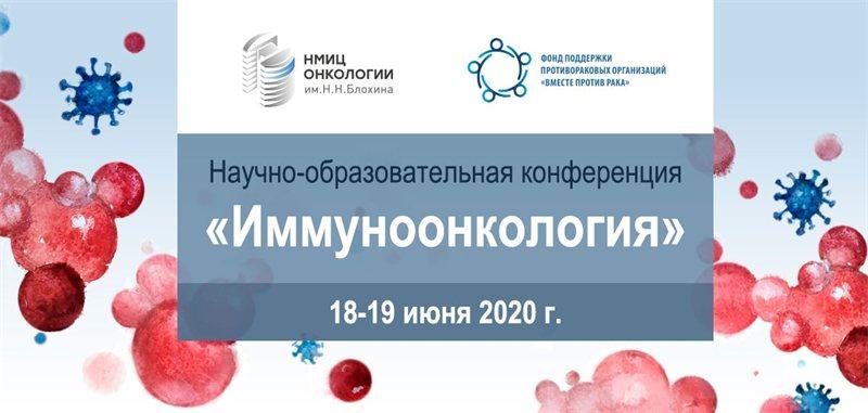 Онлайн-конференция «Иммуноонкология»