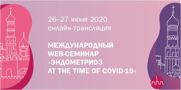 "Международный WEB-семинар ""Эндометриоз at the time of COVID-19"""