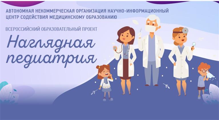 Школа «Наглядная педиатрия 2020»