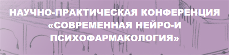 """Научно-практическая онлайн-конференция """"Современная нейро- и психофармакология"""""""