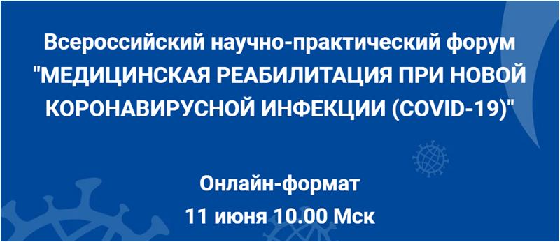 Всероссийский научно-практический форум «Медицинская реабилитация при новой коронавирусной инфекции (COVID-19)»