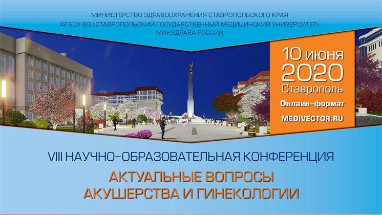 VIII Научно-образовательная конференция «Актуальные вопросы акушерства и гинекологии»
