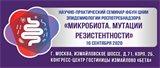 Научно-практический семинар «Микробиота. Мутации резистентности»