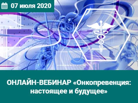 Вебинар «Онкопревенция: настоящее и будущее»