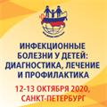 XI Всероссийский ежегодный конгресс «Инфекционные болезни у детей: диагностика, лечение и профилактика»