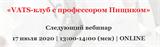 Онлайн мастер-класс «Техника торакоскопической пневмонэктомии»