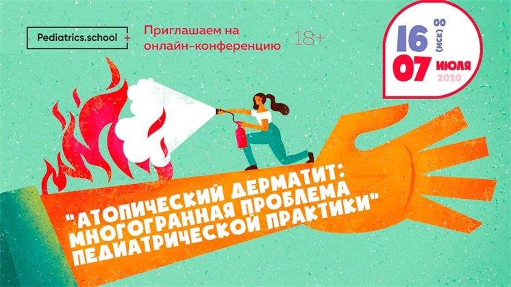 Онлайн-конференция: «Атопический дерматит: многогранная проблема педиатрической практики»
