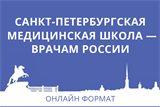 Образовательный онлайн Проект «Санкт-Петербургская медицинская школа –врачам России»