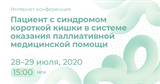 Онлайн-конференция «Пациент с синдромом короткой кишки в системе оказания паллиативной медицинской помощи»