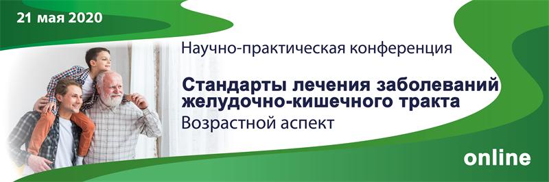 Онлайн-конференция «Стандарты лечения заболеваний желудочно-кишечного тракта. Возрастной аспект»