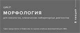 Вебинар «Ошибки морфологической диагностики»
