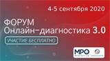 """Форум """"Онлайн-диагностика 3.0"""""""