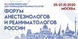 Форум анестезиологов-реаниматологов России (ФАРР–2020)