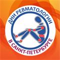 Всероссийский конгресс с международным участием «Дни ревматологии в Санкт-Петербурге – 2020»