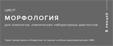 Вебинар «Цитологическое исследование экссудатов»