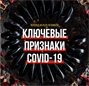 Ключевые признаки COVID-19