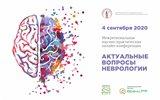 Межрегиональная научно-практическая онлайн-конференция «Актуальные вопросы неврологии»