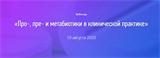 Вебинар «Про-, пре- и метабиотики в клинической практике»
