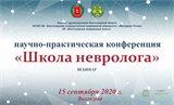 Научно-практическая онлайн-конференция «Школа невролога»