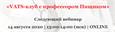 Онлайн мастер-класс «Торакоскопическая плеврэктомия. Торакоскопическая краевая и клиновидная резекция легкого»