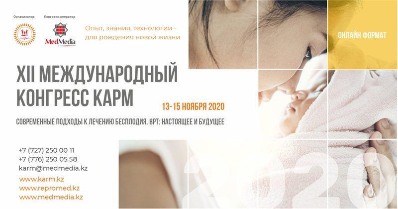 XII Международный Конгресс КАРМ «Современные подходы к лечению бесплодия. ВРТ: Настоящее и будущее»