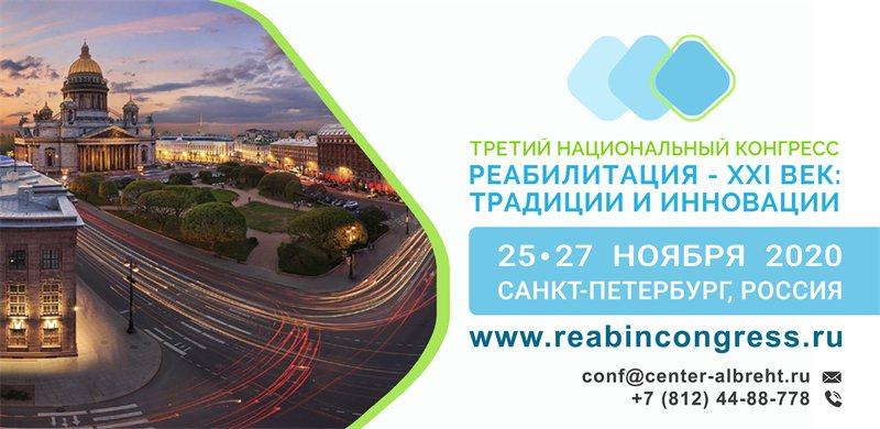 Национальный конгресс «Реабилитация — XXI век: традиции и инновации»