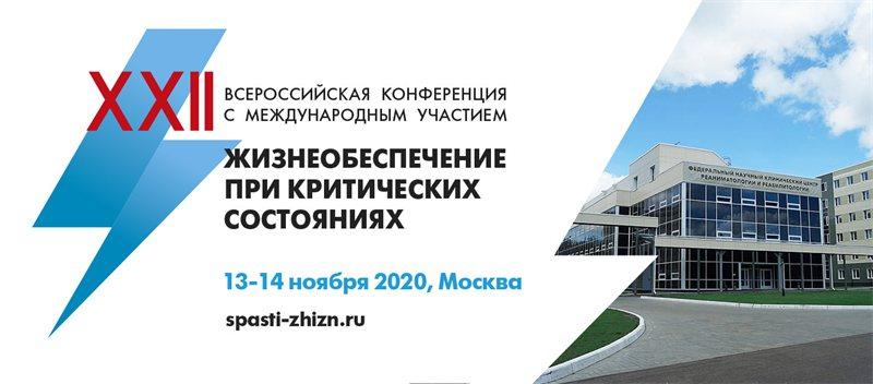XXII Всероссийская оnline-конференция «Жизнеобеспечение при критических состояниях»