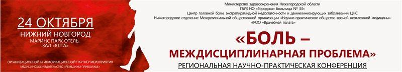 VII Региональная научно-практическая конференция «Боль — междисциплинарная проблема»