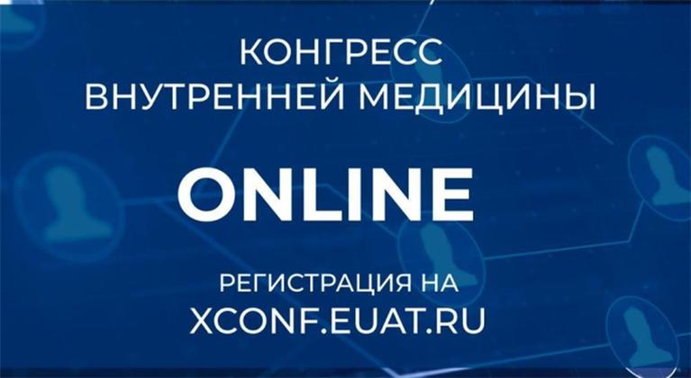 """X Международная Конференция Евразийской Ассоциации Терапевтов """"Конгресс Внутренней медицины"""""""