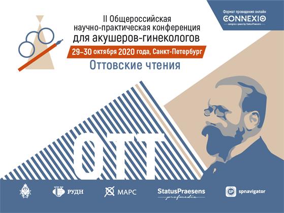 Программа II Общероссийской научно-практической конференции для акушеров-гинекологов «Оттовские чтения»