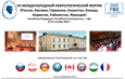 VII Международный неврологический форум (Россия, Австрия, Германия, Казахстан, Канада, Норвегия, Узбекистан, Франция)
