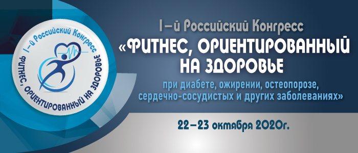 1-й Российский конгресс «Фитнес, ориентированный на здоровье при диабете, ожирении, остеопорозе, сердечно-сосудистых и других заболеваниях»